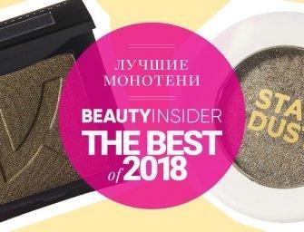 Лучшие монотени — 2018