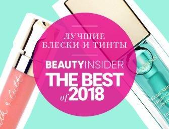 Лучшие блески и тинты — 2018