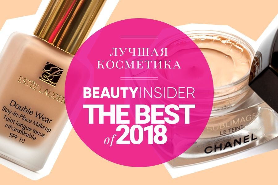 Best_2018_1