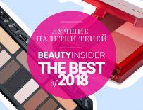 Лучшие палетки теней — 2018