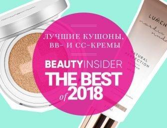 Лучшие кушоны, BB- и СС-кремы — 2018