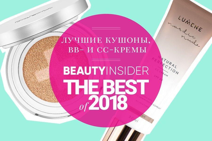Лучшие кушоны, BB- и СС-кремы-2