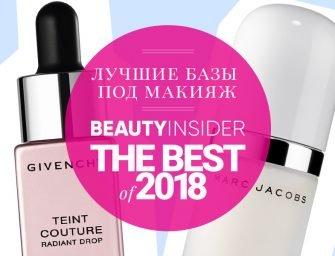 Лучшие базы под макияж — 2018