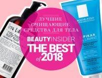 Лучшие очищающие средства для тела — 2018