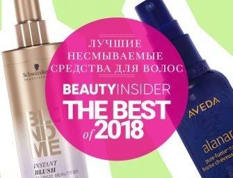 Лучшие несмываемые средства для волос — 2018