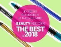 Лучшие подводки и карандаши — 2018