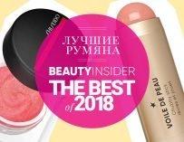 Лучшие румяна — 2018