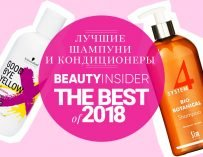 Лучшие шампуни и кондиционеры — 2018