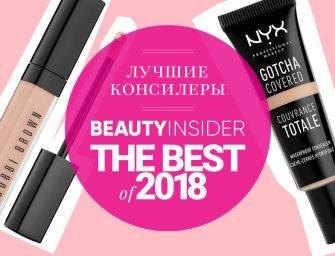 Лучшие консилеры — 2018