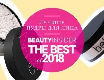 Лучшие пудры — 2018