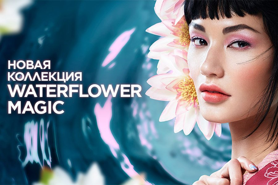 RU_Collection_WaterFlowerMagic_Header