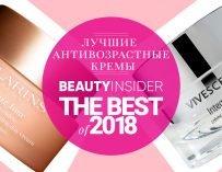 Лучшие антивозрастные кремы – 2018