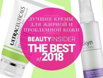Лучшие кремы для жирной, проблемной и смешанной кожи — 2018