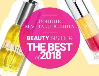 Лучшие масла для лица — 2018