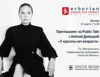 Выгода по расписанию: public talk с Аленой Долецкой и скидка на SkinCeuticals