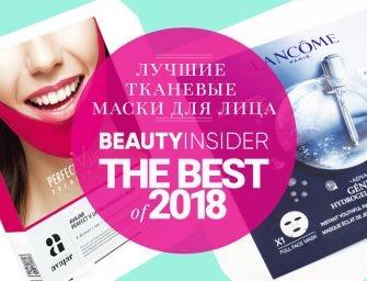 Лучшие тканевые маски для лица — 2018