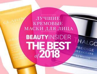 Лучшие кремовые маски для лица — 2018
