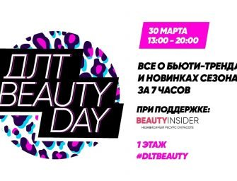 Где нужно быть бьютиголику 30 марта: Beauty Day в ДЛТ