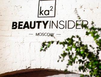 Beauty Insider&KA2: мы открываем салон красоты! Приходите на открытие