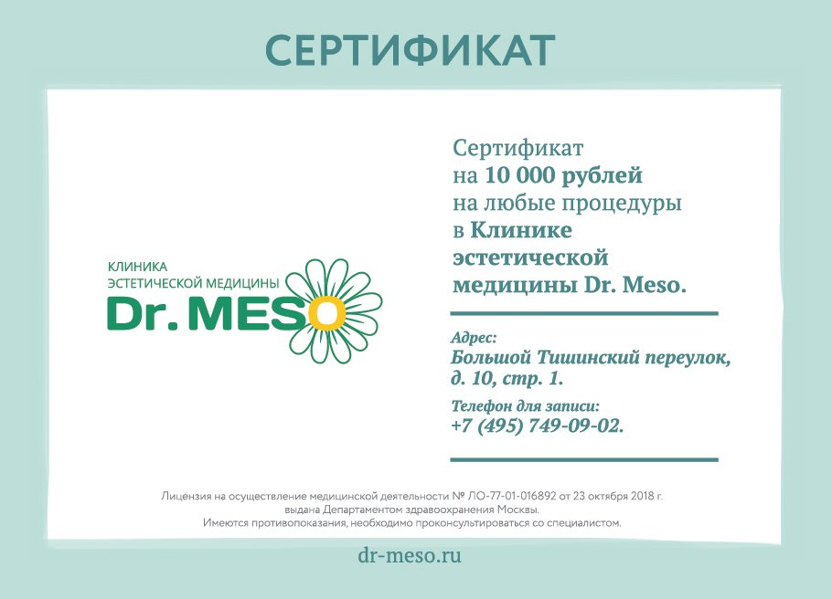 dr_meso_clinic_card-01 (1) (1)