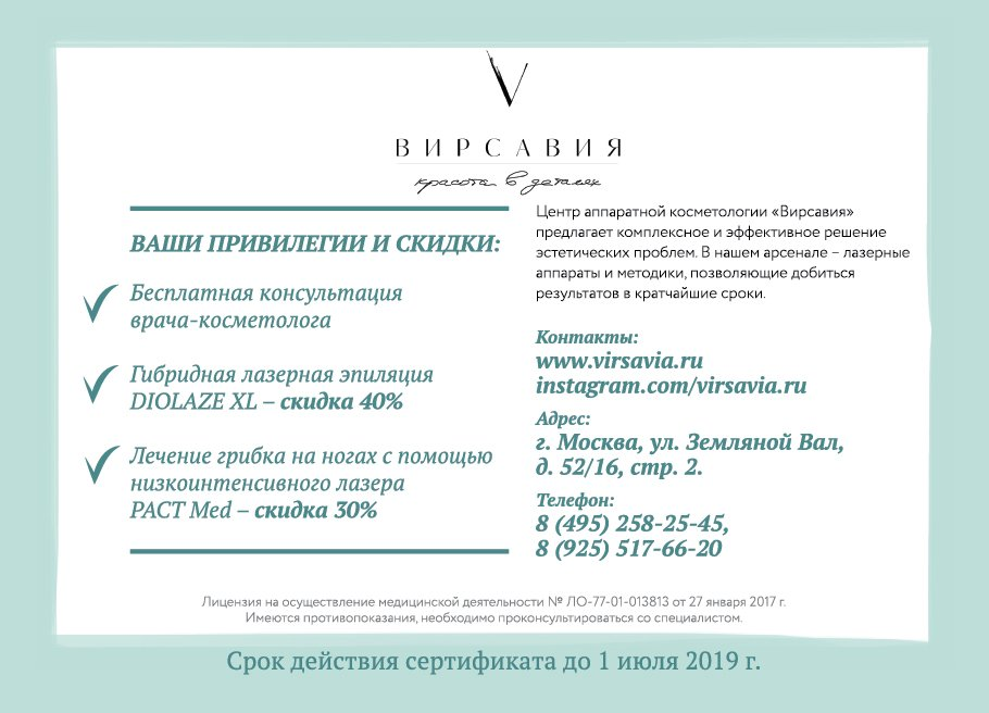 virsavia_clinic_card-01